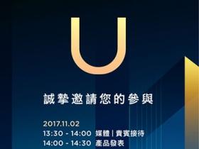 HTC 對台灣媒體發出邀請函,再度確認 11/2 發表 U 系列新機
