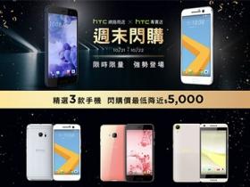 3 款機種特價,HTC 再推閃購活動