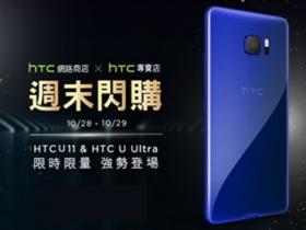 U Ultra 破萬元,HTC 再推優惠