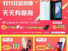 華碩雙 11 加碼,ZenFone 買一送一