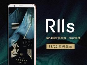 OPPO R11s 將於 11/22 在台發表