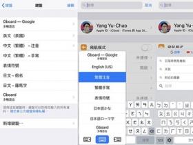 iOS 版Gboard 輸入法加入繁中注音,但啟動方式有點麻煩…