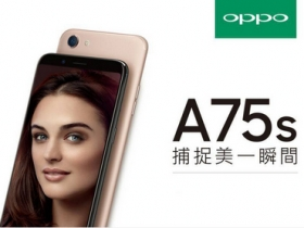 OPPO A75、A75s 上市價格搶先看