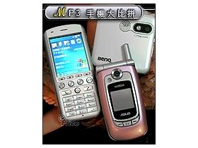 國產 MP3 手機 M303、Z2、585 大比拚
