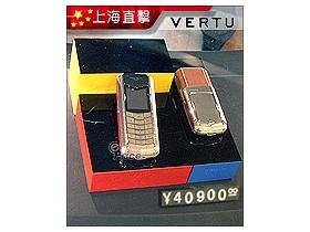 上海直擊(二) 頂級手機 VERTU 大受歡迎