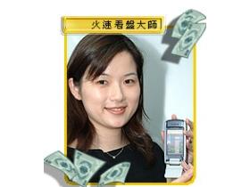 手機玩股票(二) 隨想行動 火速看盤大師