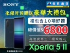 傑昇 × SONY Xperia 5ii 預購送 6,800 元豪華禮包