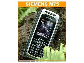 防水、防震、防塵 Siemens M75 挑戰極限
