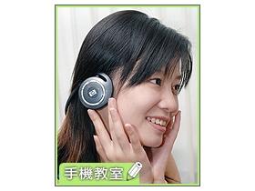 音樂美聲無線傳 藍芽立體聲耳機大剖析