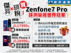 ZF 7 Pro 相機盲測冠全球!傑昇 x 華碩粉絲月