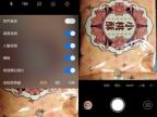 HTC U20 超簡易構圖拍照教學