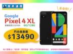 傑昇 Pixel 4 XL 超殺 13,490 元!