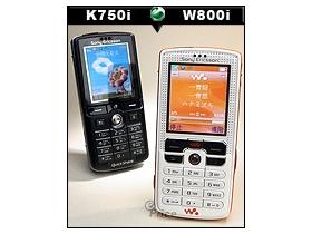 索愛 W800i 與 K750i 超級比一比