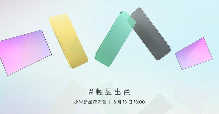 小米 11 Lite 5G 台灣 5/13 上市發表