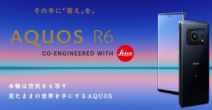 徠卡 1 吋感光元件 夏普 R6 發表
