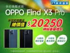 OPPO 旗艦新機即將亮相,傑昇通信預購禮破 2 萬元超吸睛