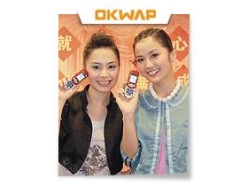 [上海直擊] OKWAP大手筆 TWINS 零距離