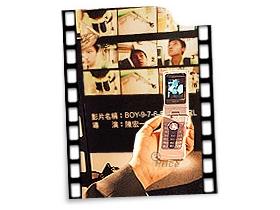比創意、玩 Kuso 「手機影展」開麥拉!