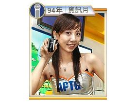 【資訊月】電信加碼拼人氣 機票、手機免費拿
