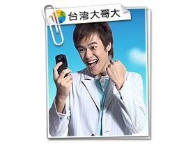 優質手機一元開賣 再送免費東京旅遊行
