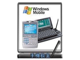 智慧手機教室 Windows Mobile 細說從頭