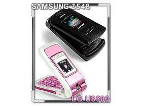 超薄 3G  摺機仙拼仙 Z548 vs U8500
