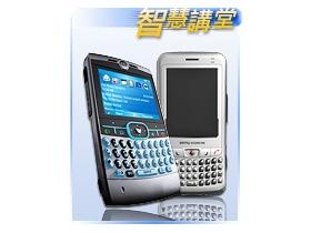 智慧講堂:Smartphone、PPC Phone 存同求異