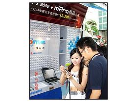 中華、神腦攜手上路 街頭推廣 3G 服務
