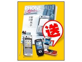 手机報雜誌創刊 只賣 49 元再抽十支手機!