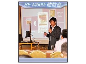 實機嚐鮮! SE M600i 廣納民意體驗會(一)