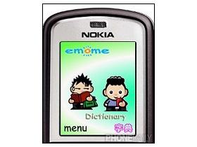 Nokia 、中華電信聯手 推出客製英語學習手機