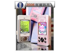 【資訊月】PDA 手機促銷大集合 讓你嘗甜頭