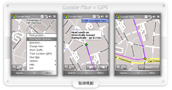 萬用導航必殺技 Google Map + GPS 手機