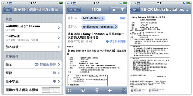 全球首發! iPhone 3G 繁中版‧最速開箱實測