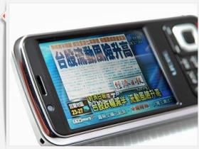 手中大視界 DVB-T 電視手機免一萬