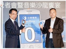 HTC Magic 中華綁約價出籠 最低 0 元起