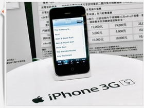 iPhone 3GS 正式上市 老客戶再省 2,400 元
