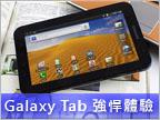 娛樂性滿點 Samsung Galaxy Tab 重點功能體驗