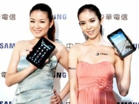Samsung Galaxy Tab 高階平版 電信三雄搶賣