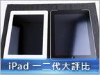 iPad 2 實測(下):到底要買一代還是二代?