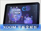 Android 3.0 大將 MOO XOOM 重點試用介紹