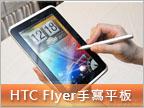 HTC Flyer 五月下旬上市 雙版本、有數位筆