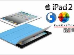 iPad 2 台灣開賣 $15,500 起,上網資費公布