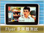 HTC Flyer 實測(下):多媒體、效能