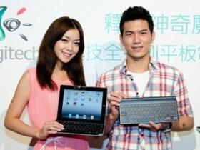 【新品】羅技推出兩款 iPad 藍牙鍵盤立架配件