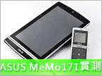 華碩 Eee Pad MeMO 171:MeMIC 加持更方便