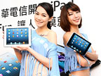 iPad Mini、iPad 4 電信三雄資費正式公布