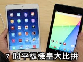 iPad mini 2 實機試玩,順便和 Nexus 7 比一比