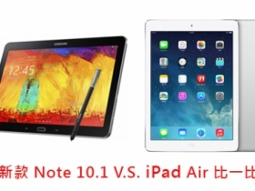 Note 10.1 (2014) vs iPad Air 你選哪一台?