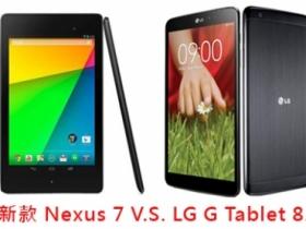 新 Nexus 7 V.S LG G Tablet 8.3,你選哪台?